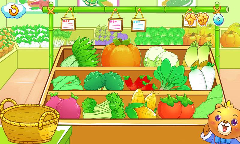 儿童游戏认蔬菜手游 儿童游戏认蔬菜安卓版V1.1.8下载