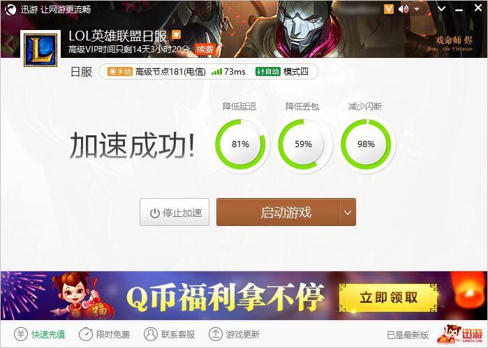 lol迅游日服加速器 v1.0 官方版 (暂未上线)