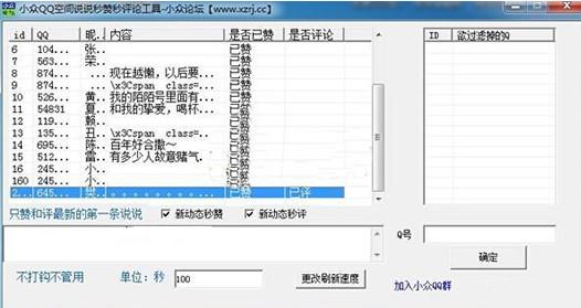 QQ空间说说秒赞秒评论工具_QQ空间说说秒赞