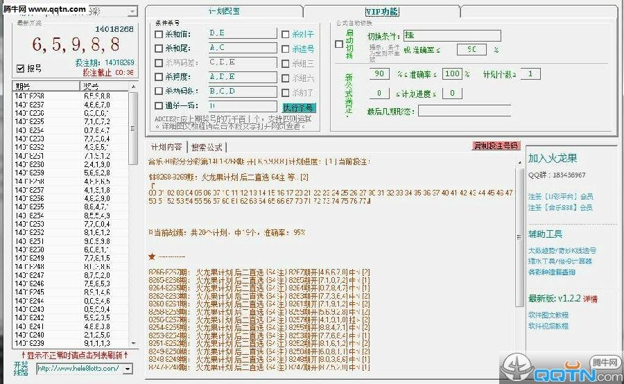 分分彩大概率挂机方案_火龙果分分彩计划 v1.2.2 官方版