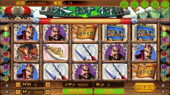 街机电玩水浒传 v2.2 安卓版
