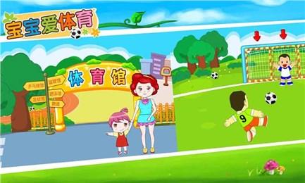 宝宝爱体育手游_宝宝爱体育安卓版V1.3.8.2下热气球达月北京科技有限公司图片