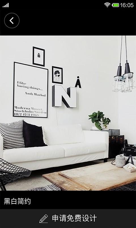 家具装修效果图软件