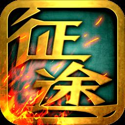 征途安卓版_征途手机游戏V1.4.2安卓版下载