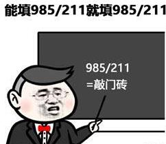 高考填志愿表情包电脑版_高考填志愿表情包qq表情下载图片