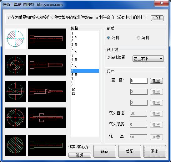 浩辰CAD燕秀模具下载_浩辰CAD燕秀模具20cad坐标系是否有