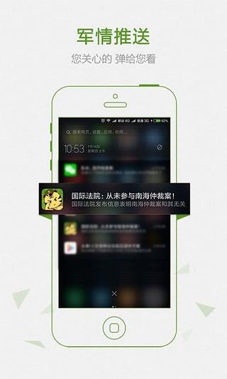 迷彩虎军事 1.3.6 官网安卓版
