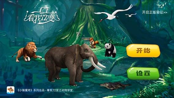 1、是一款为儿童打造的3D早教应用,用户下载动物学堂app可以通过3D动物动画来学习动物知识; 2、还有趣味互动游戏帮助孩子学习知识了解动物,多重玩法,让孩子在玩乐中成长; 3、动物学堂app提供的3D动画让动物形象更立体更丰富,更有辨识度。