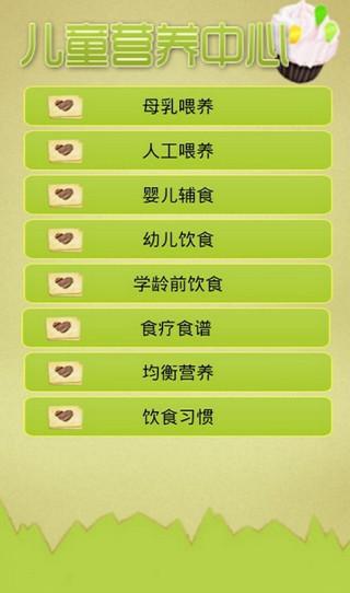 宝妈食谱营养食谱app_宝妈营养西芹安卓版V3排骨炒手机可以吃吗图片