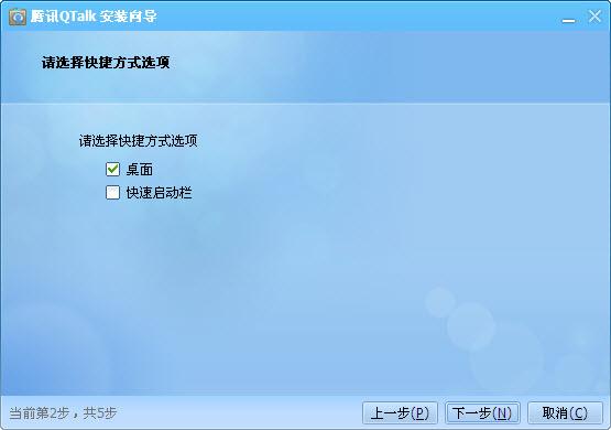 qt语音官方电脑版