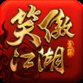 笑傲江湖3D V1.0.24 电脑版