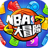 NBA大冒险 V2.2 电脑版