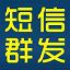 满天飞短信群发软件 V16.7 正式版