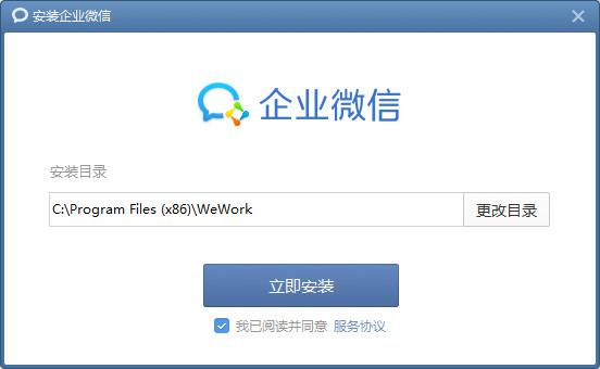 企业微信电脑版_企业微信官方pc版v1.3.0.2307下载