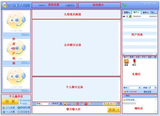 9158多人视频聊天官方下载