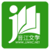 晋江小说阅读 V4.7.3 电脑版