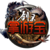 剑灵掌游宝 V2.1.1 电脑版