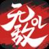 无敌OL V1.20 九游版