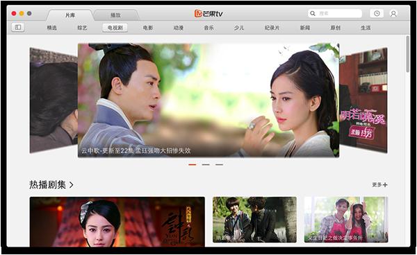芒果tv mac版提供湖南卫视所有电视栏目高清视频点播服务,并同步推送