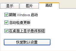 桌面日历 (DesktopCal)V2.2.10.3892 官方安装版