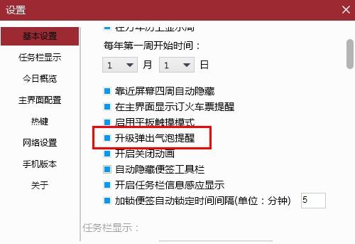 人生日历官方五分3D下载