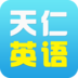 天仁英语 V1.8 电脑版