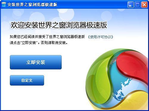 世界之窗浏览器极速版 v4.3.0.102 官方版