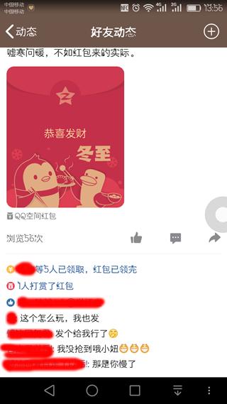 手机QQ2017