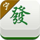 宁夏滑水麻将 V1.0 iPhone版