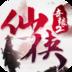 仙侠奇缘2 V1.16.1215 安卓版