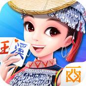 西元玉溪棋牌 V1.0.0 iPhone版