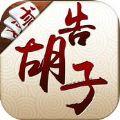 湘乡告胡子 V1.6 iPhone版