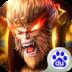 大圣之怒 V1.3.0 百度版