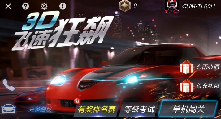 终极狂飙3d漂移_3d飞速狂飙 v1.0.04 安卓版