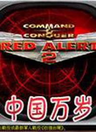 红色警戒2:中国万岁2.0 中文版