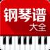 钢琴谱大全 V4.4.1 电脑版