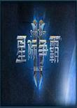 星际争霸1.13 中文版