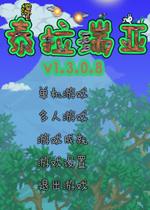 泰拉瑞��v1.3.1 中文版