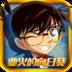 名侦探柯南-业火的向日葵 V1.3.1 安卓版