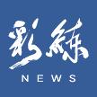 彩练新闻 V1.30 安卓版