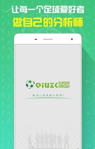 足球智库足球资讯app软件下载_足球智库安卓
