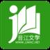 晋江小说阅读 V3.9.5 iPhone版