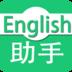 有晴英语阅读助手 V2.1 安卓版