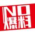 NO爆料 V1.0.6 安卓版