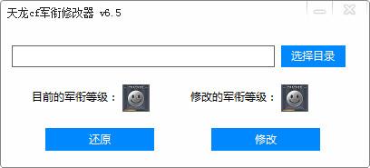 天龙CF军衔修改器下载 天龙CF军衔修改器最新版V6.5下载
