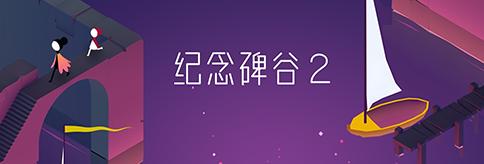 纪念碑谷2破解版 V1.0 安卓版