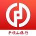平顶山银行直销银行 V1.1.0 安卓版