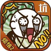史小坑的烦恼2 V1.0.1 iPhone版