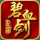 碧血剑 V1.0.33 安卓版