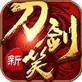 新刀剑笑手游下载|新刀剑笑手游安卓版V1.0安卓版下载